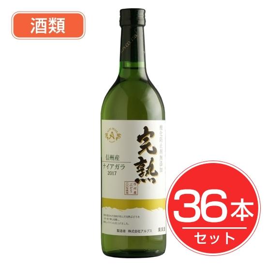 アルプス ワイン 無添加完熟ナイアガラ 720ml×36本セット 酒類