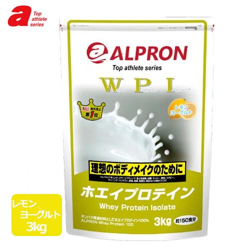 アルプロン WPIホエイプロテイン レモンヨーグルト 3kg - アルプロン