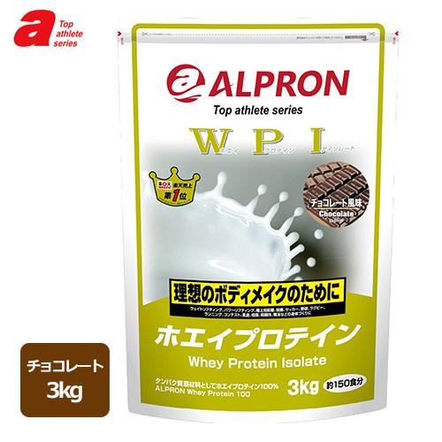 アルプロン トップアスリートシリーズ ホエイプロテイン100 WPI チョコ 3kg - アルプロン製薬