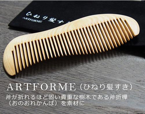 ひねり髪すき 中杢 なかもく 13.5cm - アートフォルム
