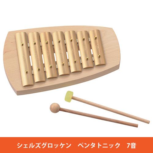 アウリス社 シェルズグロッケン ペンタトニック 7音 - おもちゃ箱