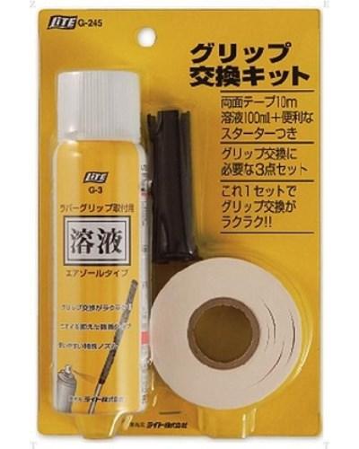お歳暮 特価品コーナー☆ ライト グラウンドゴルフ グリップ交換キット G-245 BH6240 BH6240がお得 -