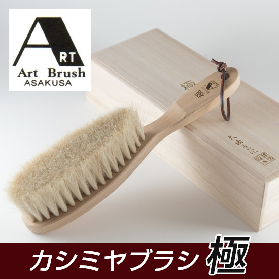 アートブラシ社 カシミヤブラシ 極 - ビーエムケー