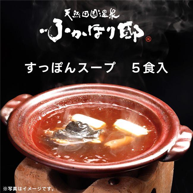 新作多数 ふかほり邸 すっぽんスープ すっぽん鍋 180g×5袋がお得 - 正規逆輸入品 ベストアメニティ 180g×5袋
