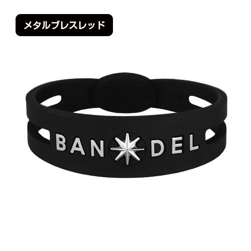 BANDEL (バンデル) メタル ブレスレッド ブラック×シルバー - BANDEL