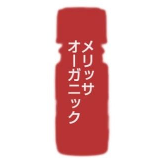 カリス メリッサ オーガニック オイル 10ml (品番:9464) - カリス成城 [エッセンシャルオイル][アロマオイル]