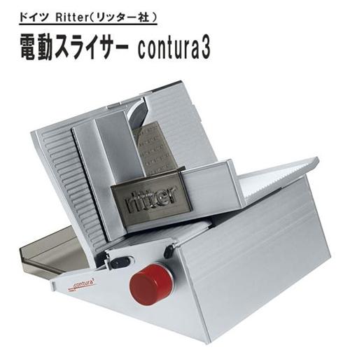 ドイツ Ritter リッター社 電動スライサー contura3 - ディークライス商会
