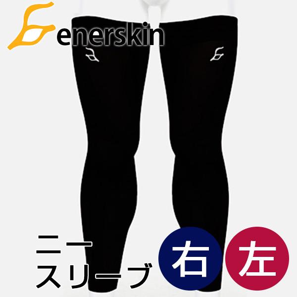 エナスキン enerskin E50 ニースリーブ 黒 左右セット - エナスキンジャパン [エナースキン][テーピングウェア]