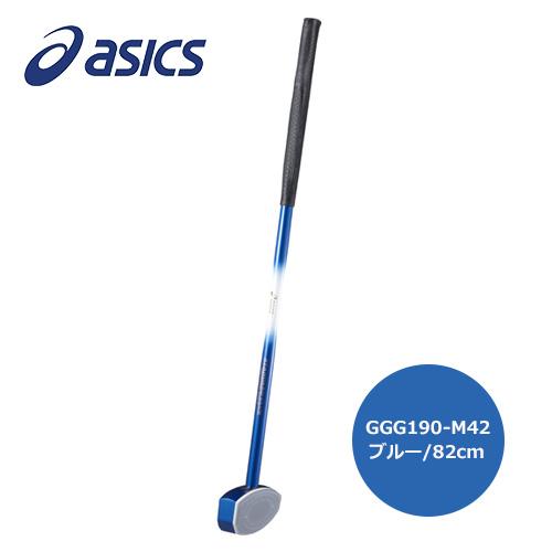アシックス グラウンドゴルフ スタンダードクラブ 一般右打者専用 ブルー ミドル 82cm(GGG190-M42) - アシックス