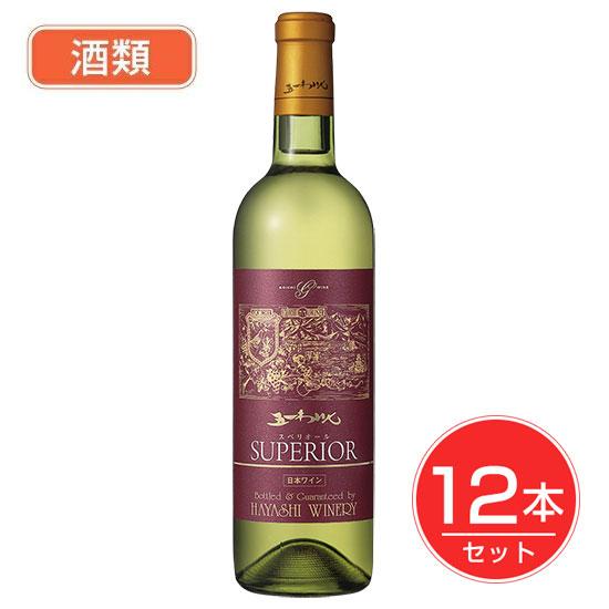 五一わいん スペリオール 白 12度 720ml×12本セット 酒類 - 林農園