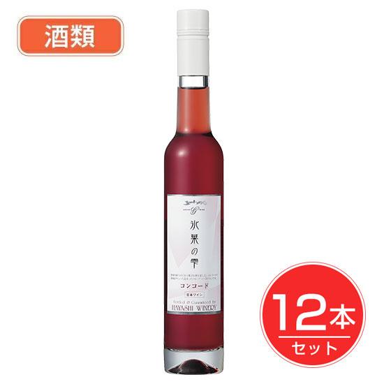 五一わいん 氷菓の雫コンコード 赤 8度 375ml×12本セット 酒類 - 林農園