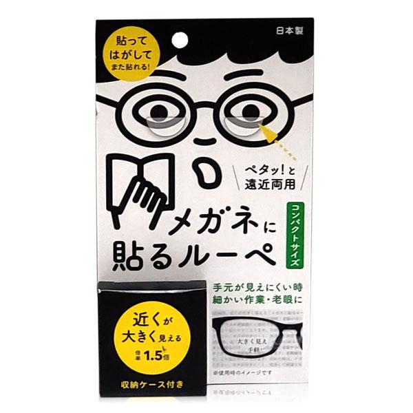 メガネに貼るルーペがお得 お気に入り メガネに貼るルーペ - ホプニック研究所 ※ネコポス対応商品 大放出セール