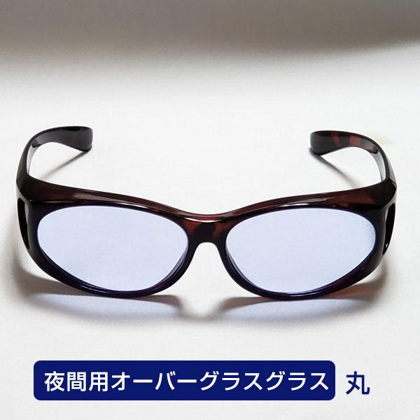 夜間用オーバーグラス 丸 - ホプニック研究所