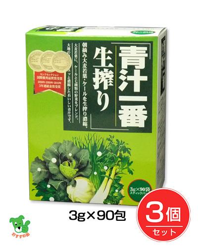 青汁一番生搾り 90包×3個セット  - コーワリミテッド [酵素]