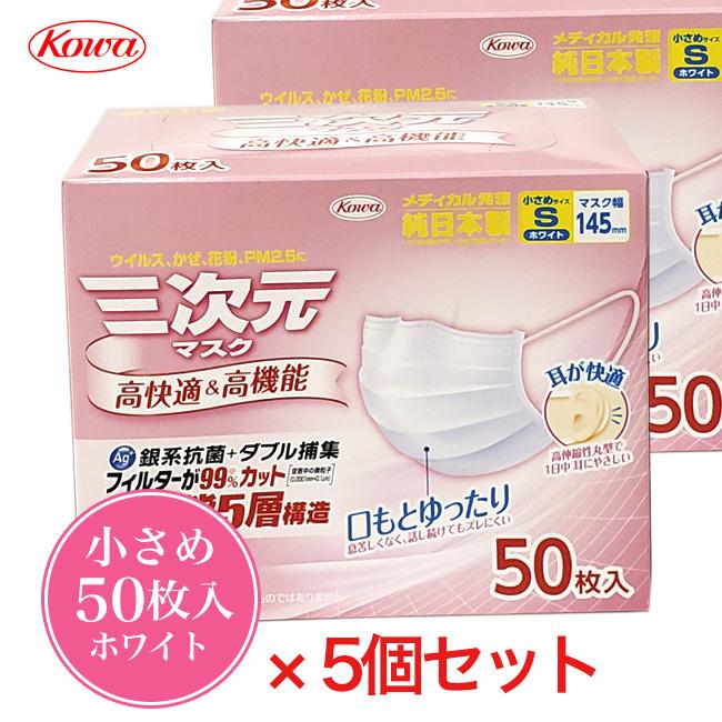 三次元マスク 小さめ Sサイズ ホワイト 50枚入×5個セット - 興和