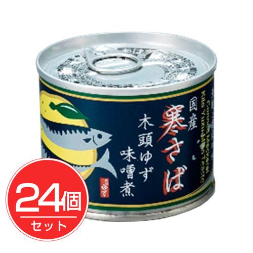 国産 寒さば 木頭ゆず味噌煮 190g×24個 - KITOYUZU