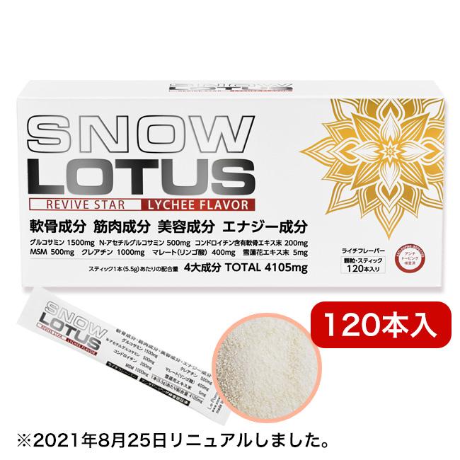 送料無料 流行のアイテム スノーロータス 今ダケ送料無料 SNOW LOTUS グルコサミン 軟骨成分配合 Le 120本入りがお得 120本入り - paradis