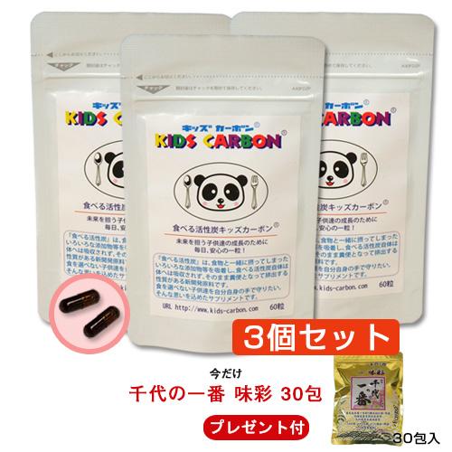 キッズカーボン 食べる活性炭 60粒×3個セット - エムケイコーポレーション ※今なら千代の一番 味彩 30包 プレゼント付