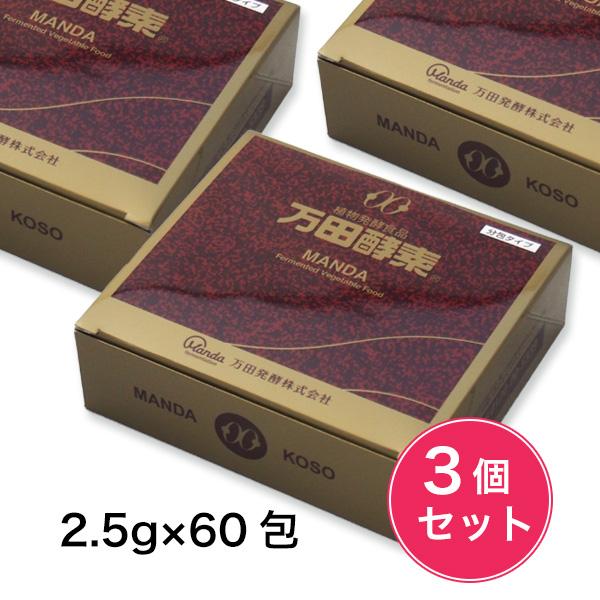 万田酵素 ペースト分包 タイプ 2.5g×60包×3個セット - 万田発酵