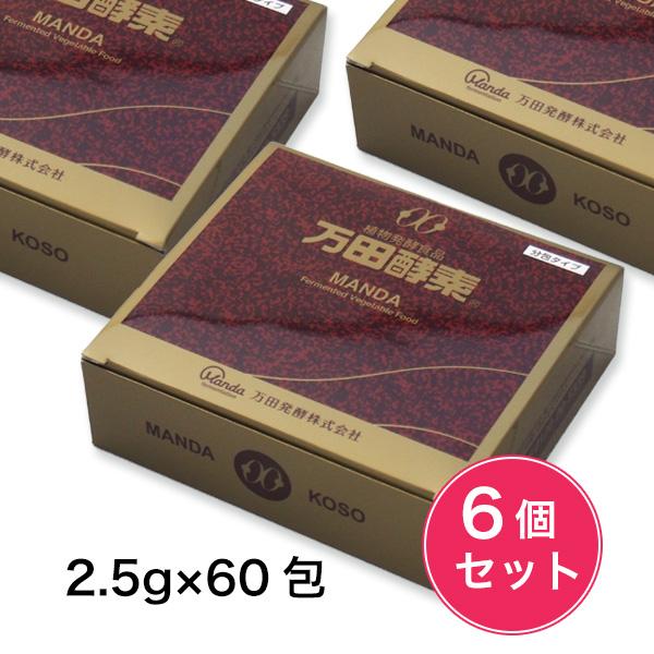 万田酵素 ペースト分包 タイプ 2.5g×60包×6個セット - 万田発酵