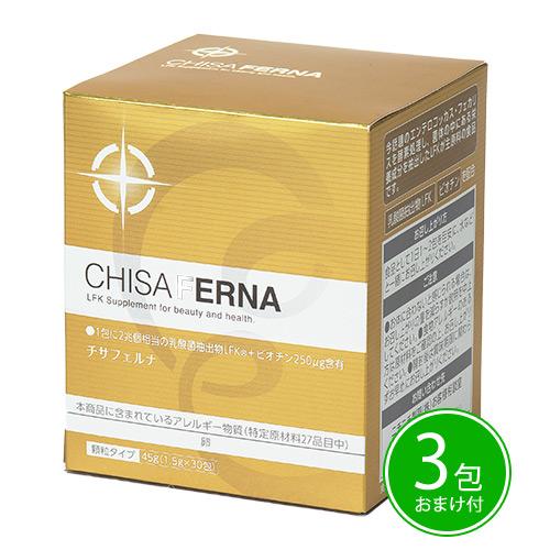チサフェルナ 1.5g×30包 ※3包プレゼントキャンペーン中 - ニチニチ製薬