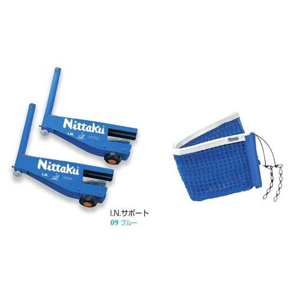 ニッタク 卓球 卓球台・備品 サポートネット INサポートとネットセット ブルー - ニッタク