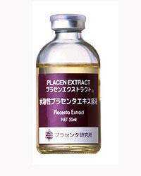 プラセンエクストラクト(皮膚美容液) 50ml- ビービーラボラトリーズ