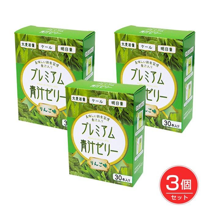 プレミアム青汁ゼリー りんご味 30本入 ×3個セット - バイワールド