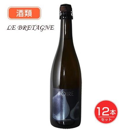 ポワレ オータンティック 750ml 12本セット - ルブルターニュ 酒類