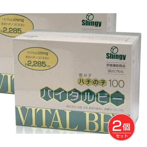 バイタルビー(低分子ハチノコ100) 96粒×2個セット - シンギー [蜂の子]