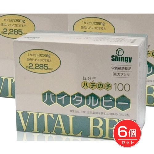 バイタルビー(低分子ハチノコ100) 96粒×6個セット - シンギー [蜂の子]