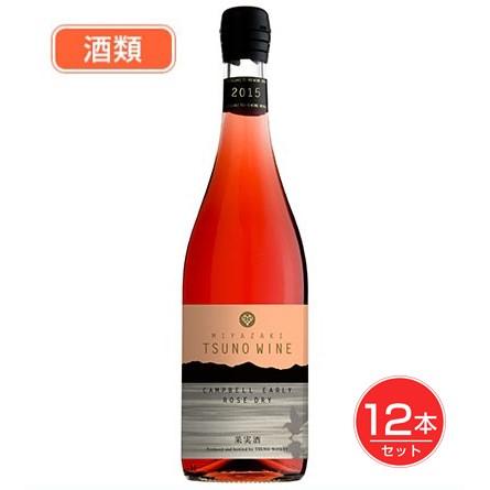 キャンベルアーリー ドライ 750ml×12個セット - 都農ワイン 酒類