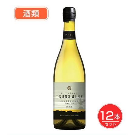 シャルドネ アンウディッド 750ml×12個セット - 都農ワイン 酒類