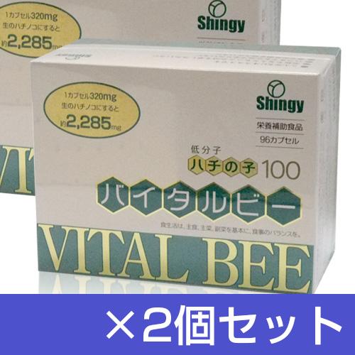 96粒×2個セット シンギー [蜂の子] バイタルビー(低分子ハチノコ100) -
