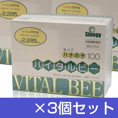 バイタルビー(低分子ハチノコ100) 96粒×3個セット - シンギー [蜂の子]