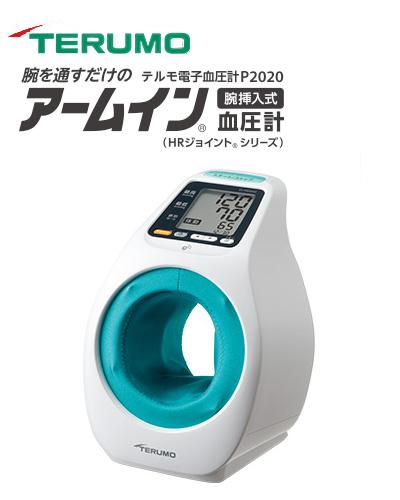 アームイン血圧計 テルモ電子血圧計 ES-P2020DZ 管理医療機器 - テルモ