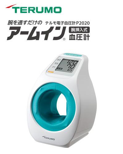 アームイン血圧計 テルモ電子血圧計 ES-P2020ZZ 管理医療機器 - テルモ