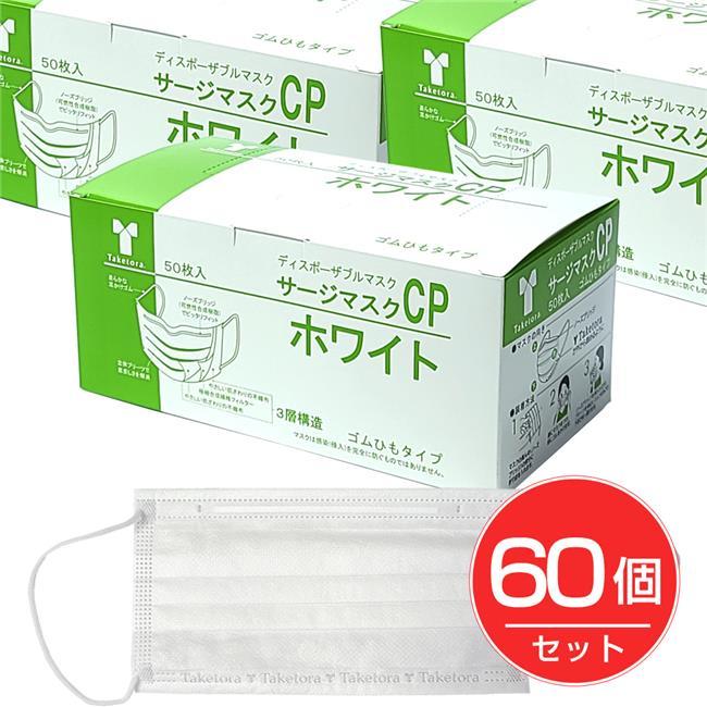 送料無料 サージマスクCP ホワイト 50枚入×60個セットがお得 50枚入×60個セット LEVEL1 サージカルマスク 竹虎 - 春の新作続々 スーパーセール期間限定