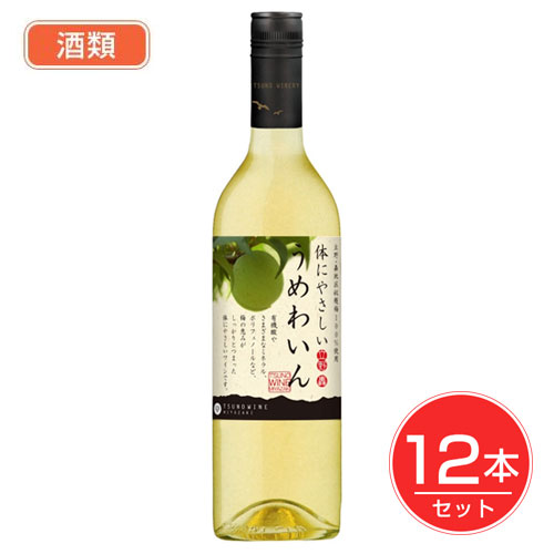 送料無料 うめわいん 白 750ml×12個セットがお得 - 買物 750ml×12個セット 登場大人気アイテム 都農ワイン 酒類