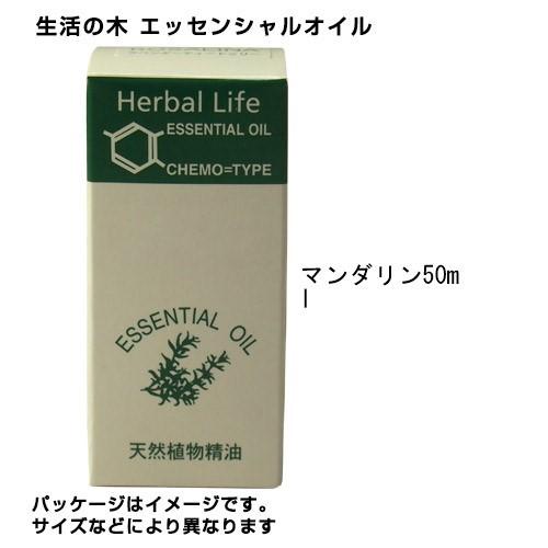 生活の木 マンダリン 50ml - 生活の木 [エッセンシャルオイル][アロマオイル]