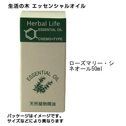 生活の木 ローズマリー・シネオール 50ml - 生活の木 [エッセンシャルオイル][アロマオイル]
