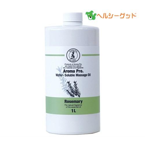 アロマプロ 水溶性マッサージオイル ローズマリー 1L - 美健