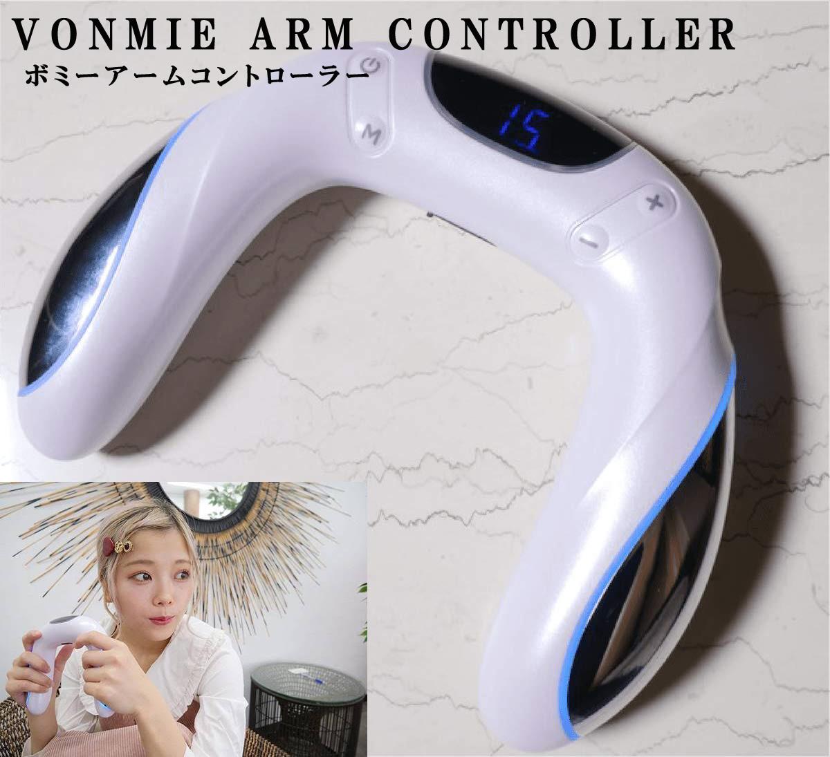 寝ながら二の腕トレーニング [ ボミーアームコントローラー ] EMS パッド 筋トレ 充電式 腕 二の腕 VONMIE アーム ダイエット バスト おまけ付き