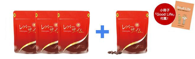 送料無料【3袋+おまけ1袋】レバーザイム