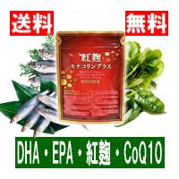 EPA・DHA、紅麹、CoQ10配合!送料無料【1袋~2袋購入用】モナコリンプラス【smtb-kd】【RCP1209mara】