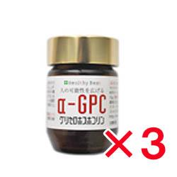αGPC/アルファGPC 粉末 15g×3個セット★アルギニンとの相性抜群の多機能栄養素【α-GPC グリセリルホスホリルコリン 成長 サプリ サプリメント パウダー】