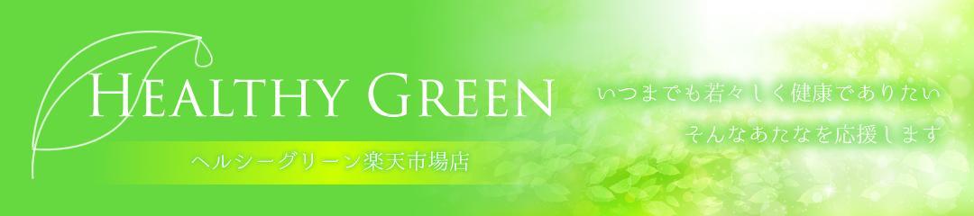 ヘルシーグリーン 楽天市場店:アンチエイジングサプリ・美容・健康食品専門店
