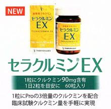 serakurumin EX