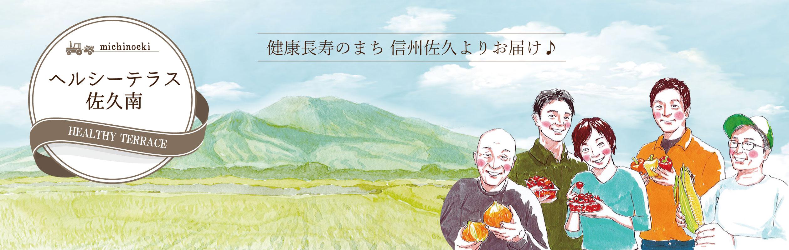 ヘルシーテラス佐久南:健康長寿の町、「佐久市」よりお届けいたします!!