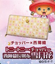 新产品ONE PIECE连衣裙·高级收集托尼托尼·斩波器西阵锦缎长钱包雪月花iei-9485